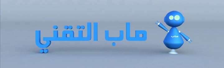 أنيميشن لشعار قناة ماب التقني الأول